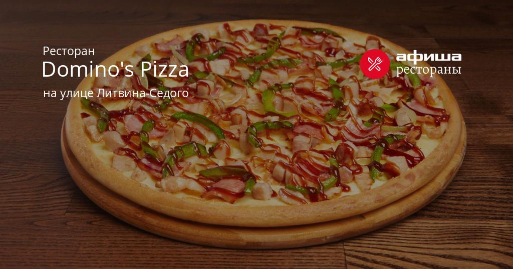 Оранж пицца ульяновск официальный сайт 0