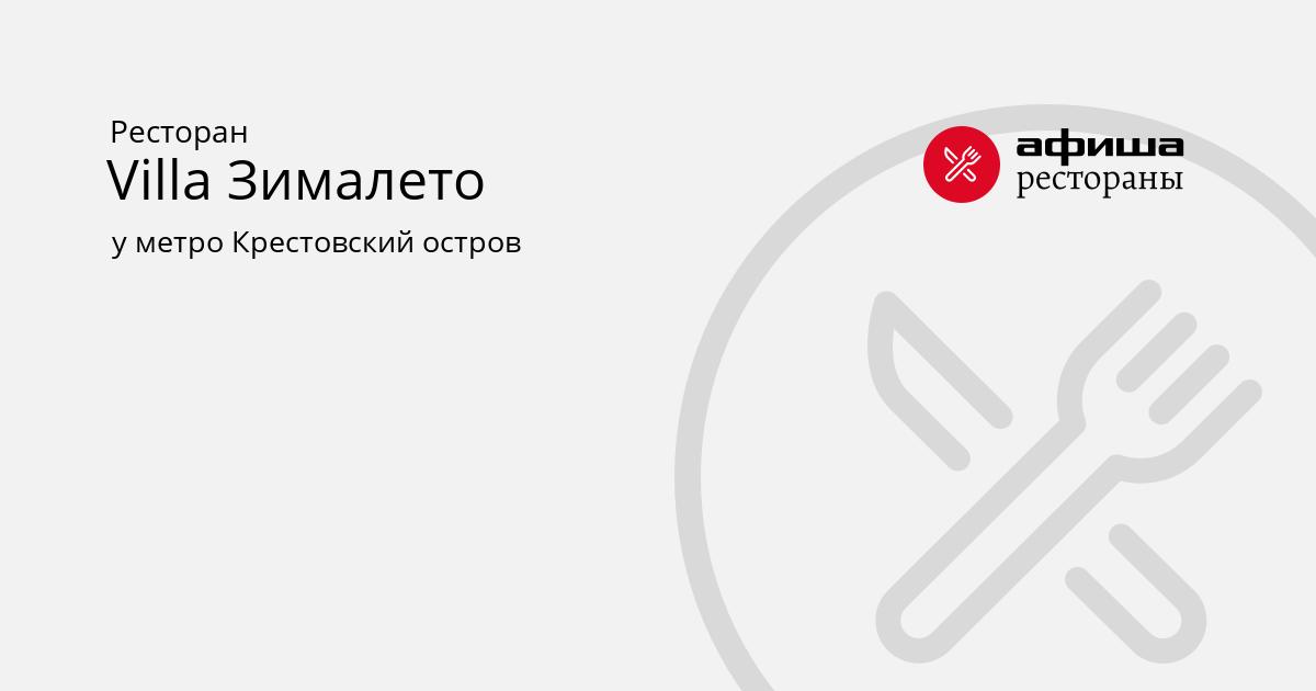 санкт-петербург крестовский остров заведения скачать гифку Одноклассников