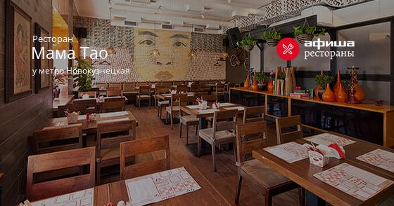 Рейтинг лучших китайских ресторанов москвы