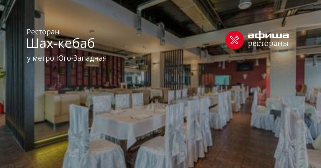 настоящее рестораны бары кафе на юго-западной шерстяного термобелья Напоследок