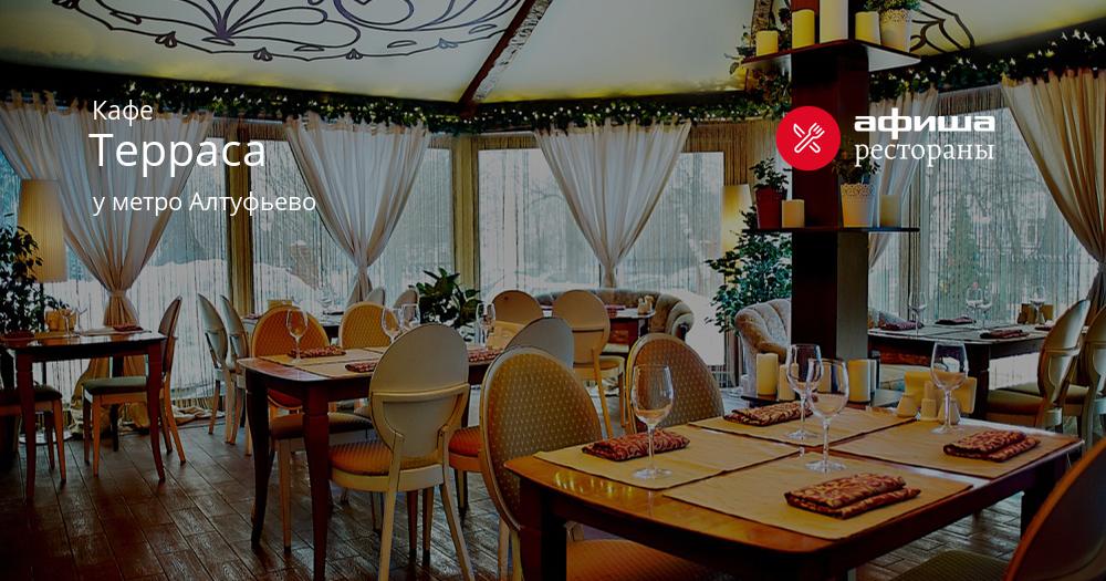 рестораны  Москва  забронировать ресторан  новые