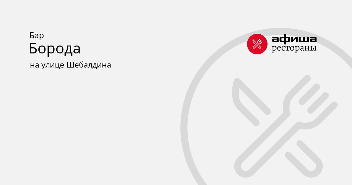 Кафе Борода Кафе Омска  OMSKRESTORU