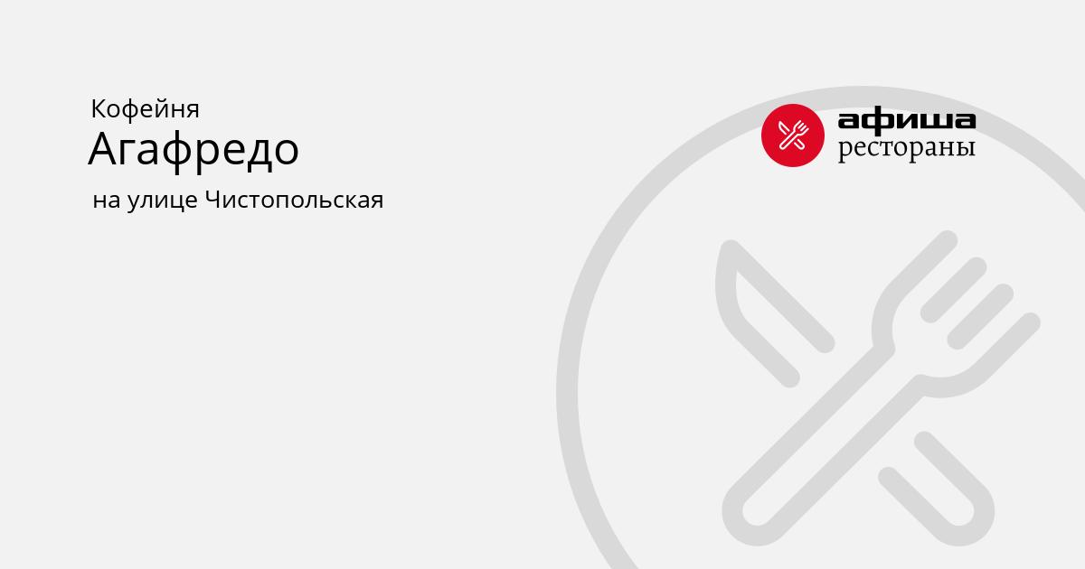 обновленным агафредо на чистопольской меню официальный сайт получите достойную цену