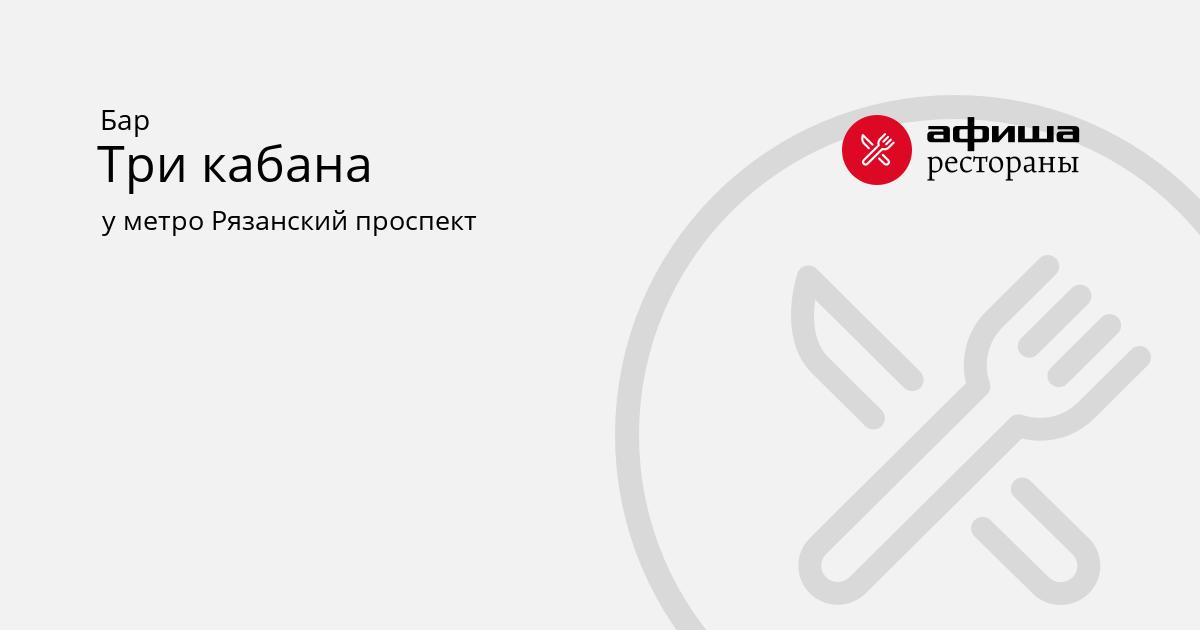 Расписание кинотеатров Саратова, афиша