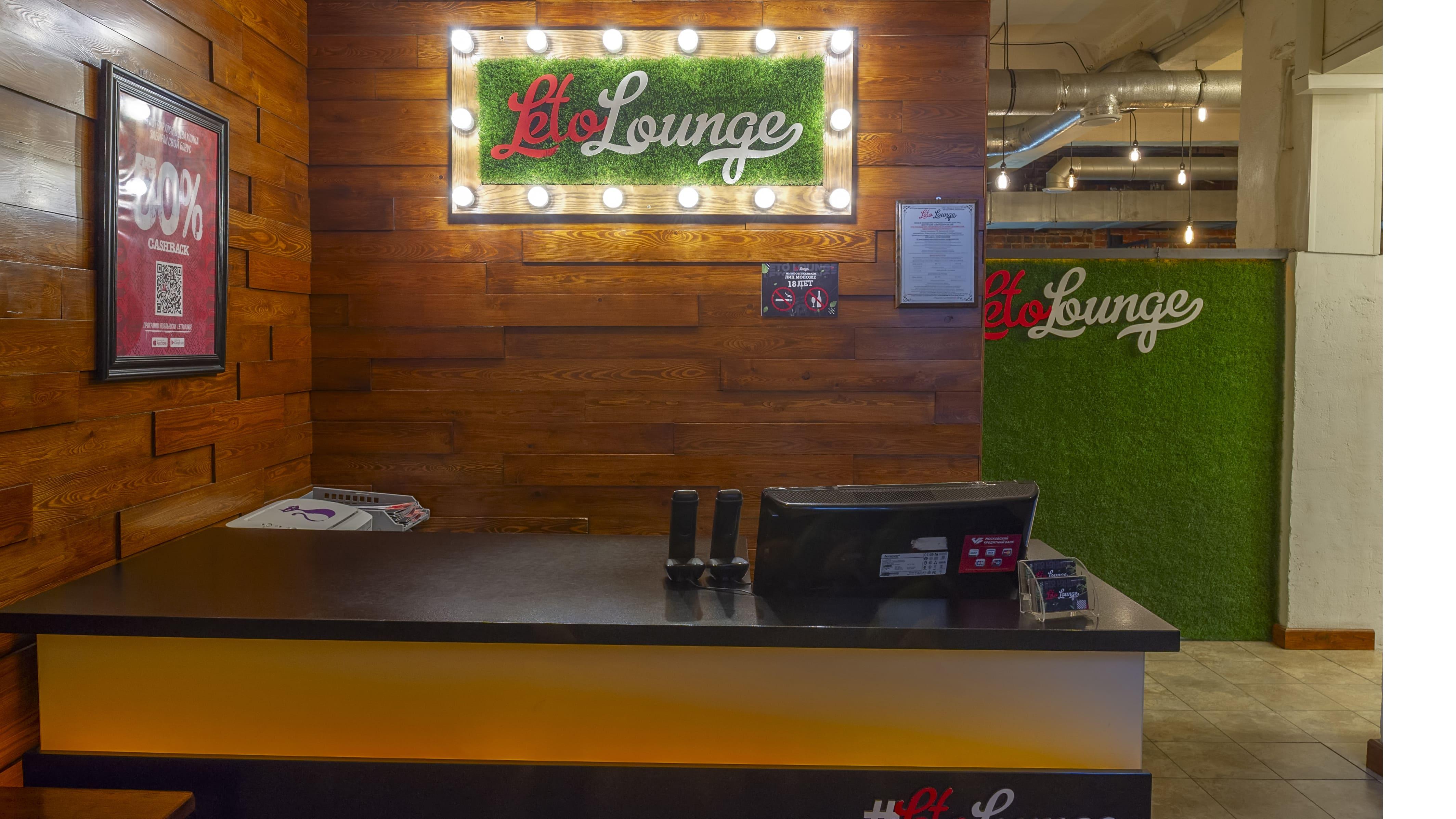 Leto Lounge Петровка