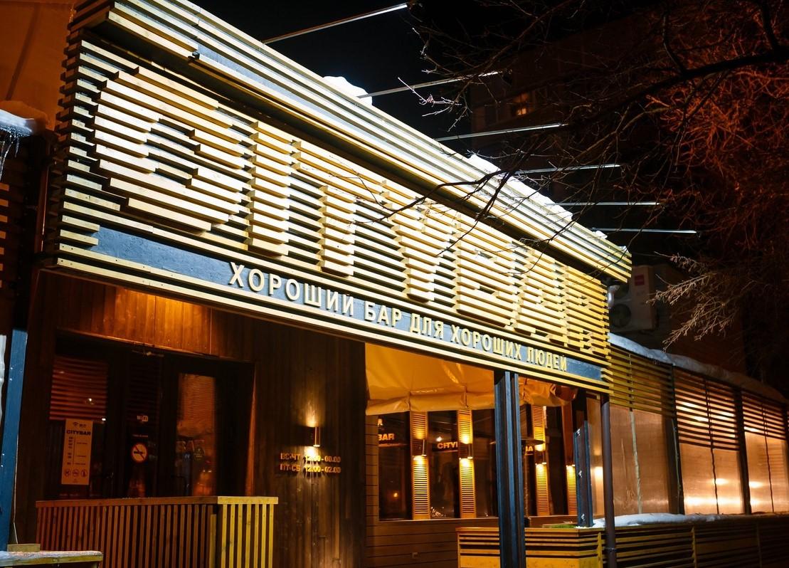 Бар City Bar. Магнитогорск Труда, 28б