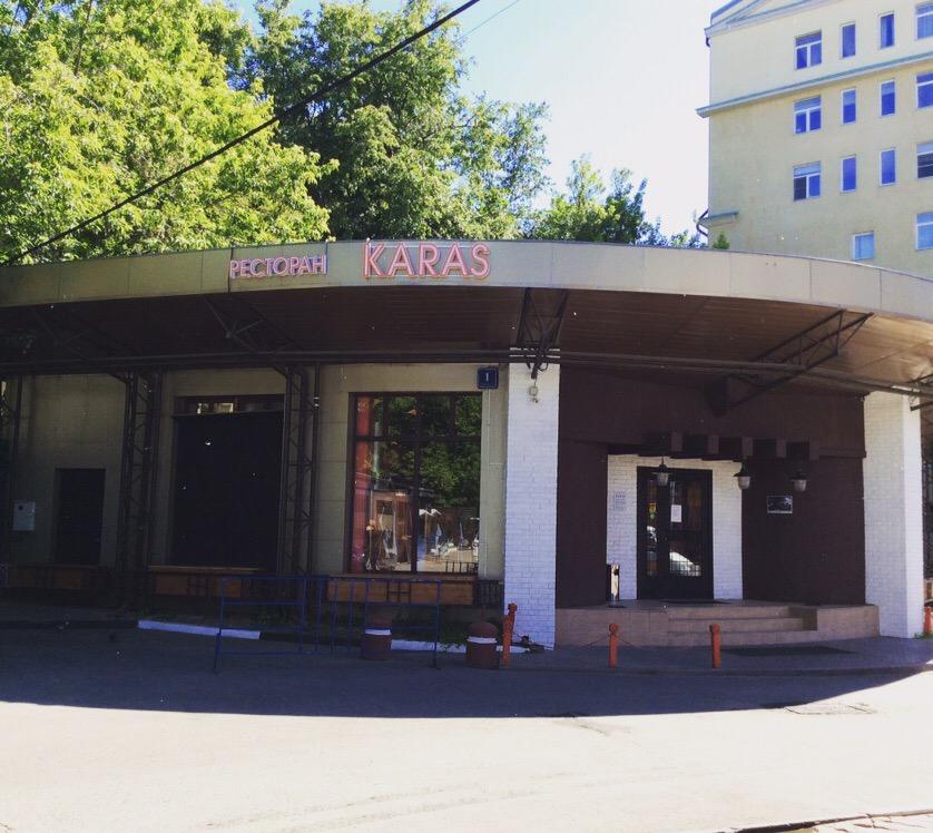 Ресторан Карас. Москва Тишинская пл., 1, стр. 6